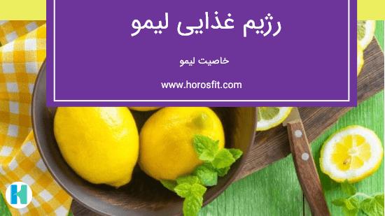 رژیم لاغری لیمو به همراه 7 مورد از خاصیت های لیمو ترش