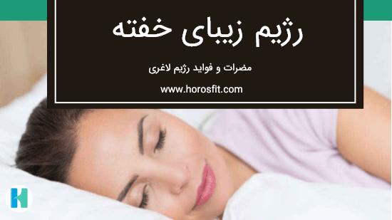 آیا می دانید رژیم زیبای خفته یا همان رژیم لاغری با خواب چیست؟